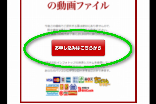 後藤孝規さん著の恋愛情報商材『ナンパテンプレート』公式サイトの申し込みボタン