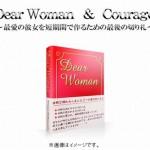 Dear Woman&Courage (相葉寿・藤村勇気)の内容がかなり矛盾していたのでレビュー