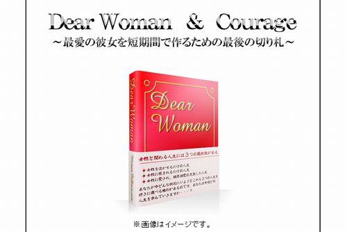 相葉寿・藤村勇気さん共著の恋愛系情報商材『Dear Woman&Courage』公式サイト