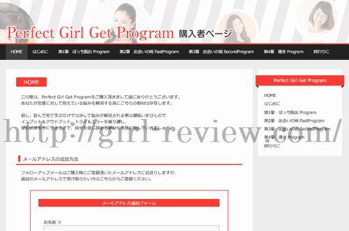 大友知也さん著の恋愛系情報商材『P.G.G.P (PerfectGirlGetProgram)』の教材概要