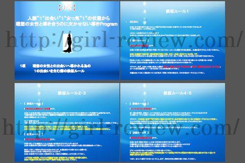 大友知也さん著の恋愛系情報商材『P.G.G.P (PerfectGirlGetProgram)』の内容