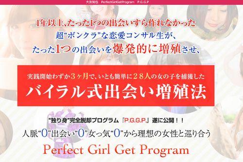 20151204大友知也さん著の恋愛系情報商材『P.G.G.P (PerfectGirlGetProgram)』の公式サイトwidth=