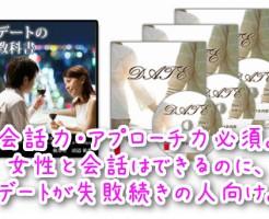 田辺祐希さん著の恋愛系情報商材「デートの教科書」