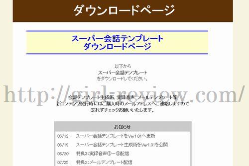 小橋しゅんさん著の恋愛系情報商材「スーパー会話テンプレート」購入者専用サイト