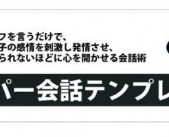 小橋しゅんさん著の恋愛系情報商材「スーパー会話テンプレート」