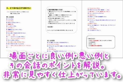 小橋しゅんさん著の恋愛系情報商材「スーパー会話テンプレート」の教材内容