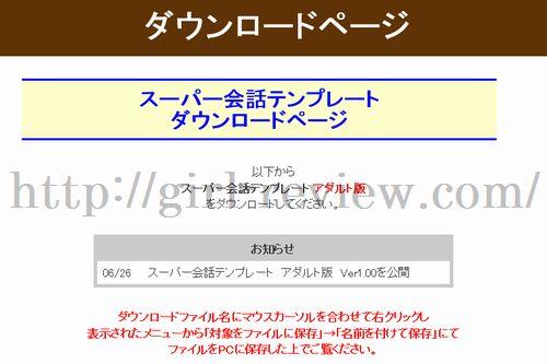 小橋しゅんさん著の恋愛系情報商材「スーパー会話テンプレート」の隠し特典