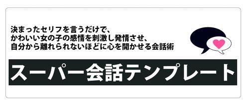 小橋しゅんさん著の恋愛系情報商材「スーパー会話テンプレート」公式サイト