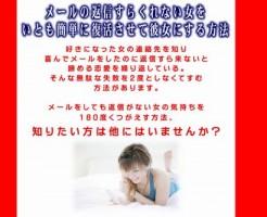 浅井 真・横山 建さん共著の恋愛系情報商材『メールの返信すらくれない女をいとも簡単に復活させて彼女にする方法』