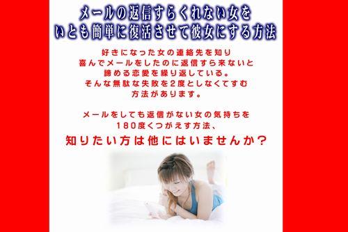 浅井 真・横山 建さん共著の恋愛系情報商材『メールの返信すらくれない女をいとも簡単に復活させて彼女にする方法』公式サイト