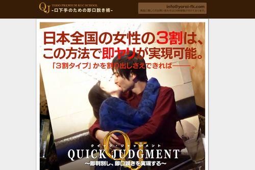 『藤堂亮也のQuick Judgment』
