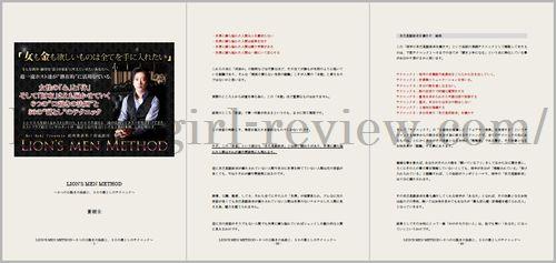 蒼樹圭さん著の恋愛系情報商材『LION'S MEN METHOD』