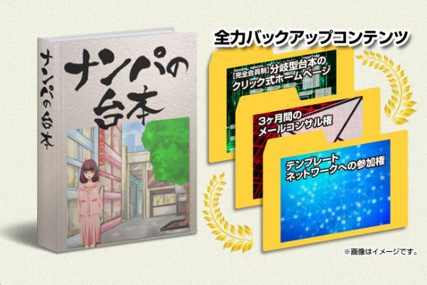 川端見生・相沢蓮也さん共著の恋愛系情報商材『ナンパの台本』公式サイト