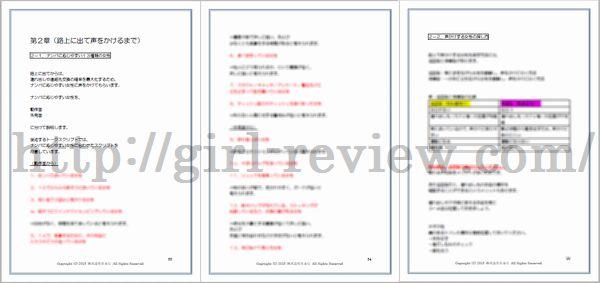 川端見生・相沢蓮也さん共著の恋愛系情報商材『ナンパの台本』第2章