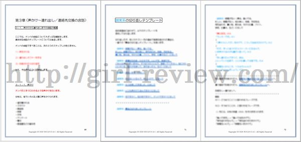 川端見生・相沢蓮也さん共著の恋愛系情報商材『ナンパの台本』第3章