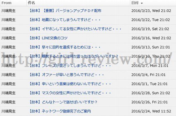 川端見生・相沢蓮也さん共著の恋愛系情報商材『ナンパの台本』のメール頻度について