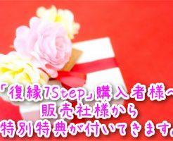 小澤康二さん著の恋愛系情報商材『【復縁男性版】7つのステップでもう一度好きにさせる方法』