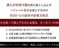 湊勇さんの恋愛系情報商材『The Pickup Artist Secrets』との比較レビュー