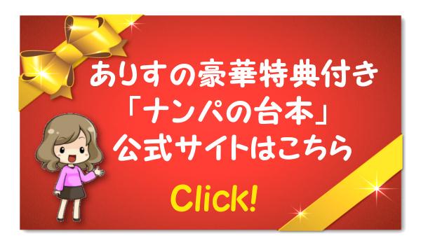 nanpa-daihon15