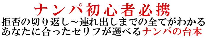 川端見生・相沢蓮也さん共著の恋愛系情報商材『ナンパの台本』のキャッチコピー