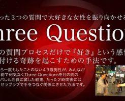 出水聡さん著の恋愛系情報商材『リニューアル版:Three Questions プログラム』