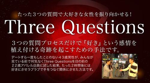 「Three Questions プログラム」の商品画像