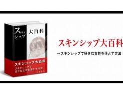 日高英二さん著の恋愛系情報商材『スキンシップ大百科』