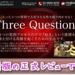『リニューアル版:Three Questions プログラム』は会話初心者様にオススメできないのでレビュー