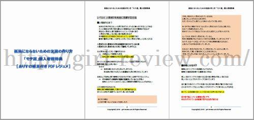 木多崇将さん著の情報商材「孤独にならないための友達の作り方」のオリジナル特典