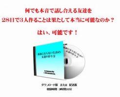 木多崇将さん著の情報商材「孤独にならないための友達の作り方」