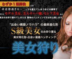大友知也さん著の恋愛系情報商材『美女仮狩り』