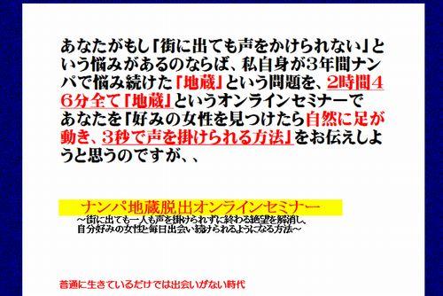 田代涼平さんの恋愛系情報商材『ナンパ地蔵脱出オンラインセミナー』