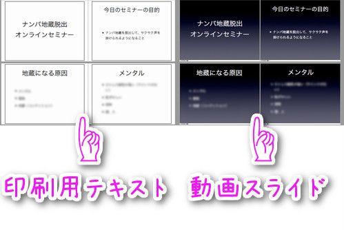 田代涼平さんの恋愛系情報商材『ナンパ地蔵脱出オンラインセミナー』のテキスト