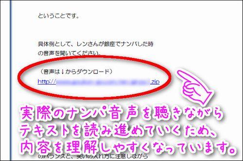 フクイレンさん・相沢蓮也さん共著の恋愛系情報商材『だからお前はモテないんだ、ヤれ!』
