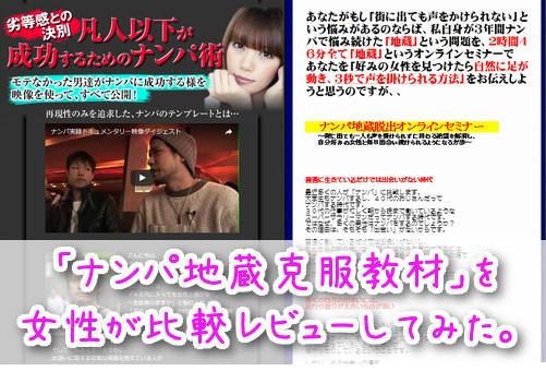 田代涼平さんの恋愛系情報商材『ナンパ地蔵脱出オンラインセミナー』とフクイレンさん・相沢蓮也さん共著の『だからお前はモテないんだ、ヤれ!』の比較