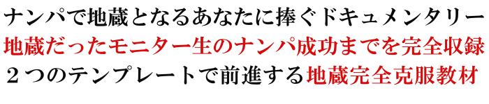 フクイレンさん・相沢蓮也さん共著の恋愛系情報商材『だからお前はモテないんだ、ヤれ!』のキャッチコピー