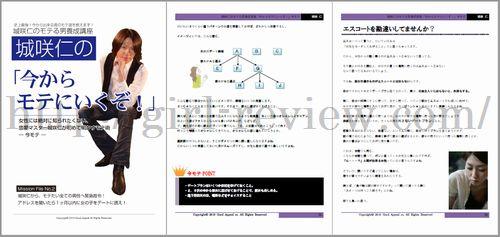 城咲仁さん著の恋愛系情報商材『今モテ~メール編~』