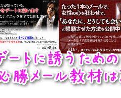 城咲仁さん著の恋愛系情報商材『今からモテに行くぞメール編』と相沢蓮也さんの『恋愛メール大百科』の比較