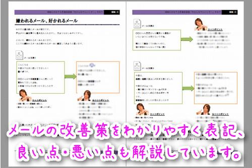 『今からモテに行くぞ!~メール編~のテキスト詳細
