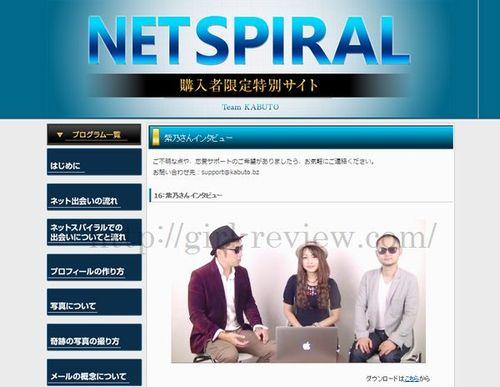 出水聡さん著の恋愛系情報商材『ネットスパイラル』の教材画像