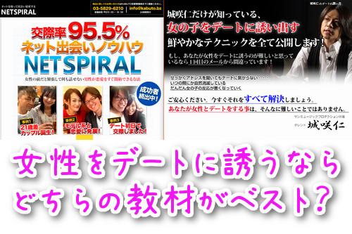 出水聡さん著の恋愛系情報商材『NET SPIRAL』と城咲仁さん著の『今モテ~メール編~』を比較レビュー