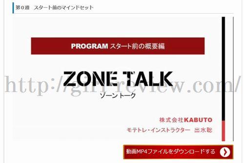 出水聡さん著の恋愛系情報商材 『ZONE TALK』の概要