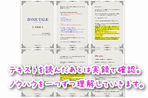 出水聡さん著の恋愛系情報商材 『ZONE TALK』の実録動画