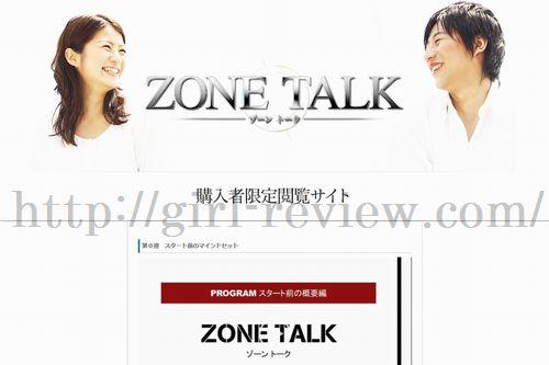出水聡さん著の恋愛系情報商材 『ZONE TALK』の購入者限定サイト