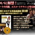 城咲仁さん著恋愛系情報商材『今からモテに行くぞデート編』の公式サイト