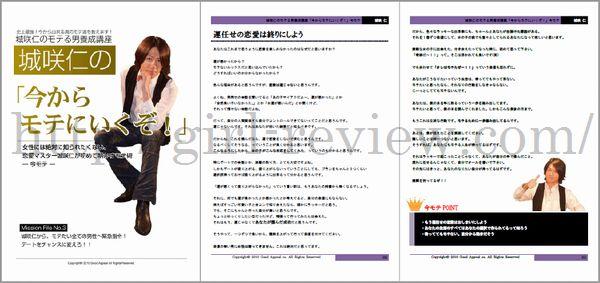 城咲仁さん著恋愛系情報商材『今からモテに行くぞデート編』のテキスト