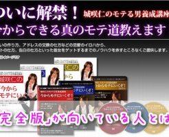 城咲仁さん著恋愛系情報商材「今モテ!~完全版~」が向いている人とは?