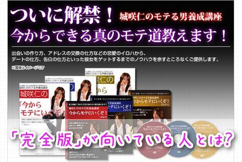 城咲仁さん著恋愛系情報商材『今からモテに行くぞ~完全版~』を買ったほうが良い人とは?