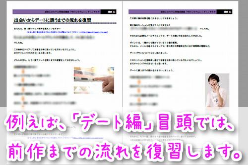 城咲仁さん著恋愛系情報商材『今からモテに行くぞデート編』の概要