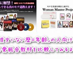 「Woman Master Project」と「今モテ!~完全版~」の比較